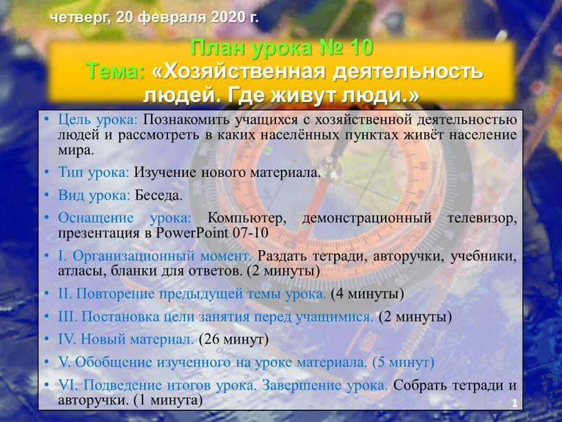 План урока № 10 Тема: «Хозяйственная деятельность людей