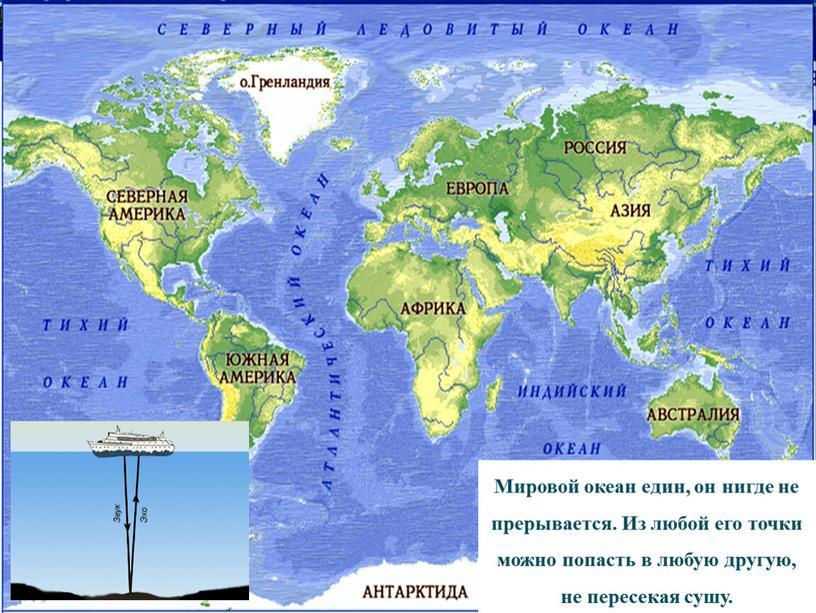 Мировой океан един, он нигде не прерывается