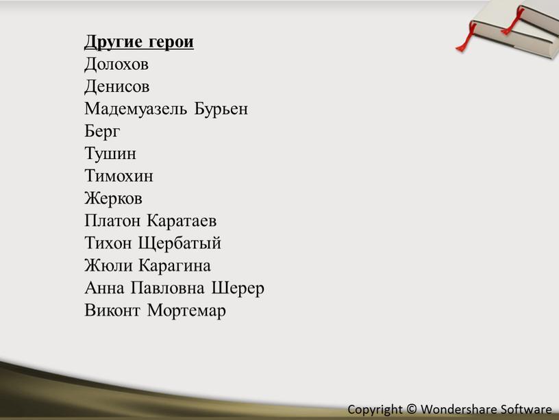 Другие герои Долохов Денисов