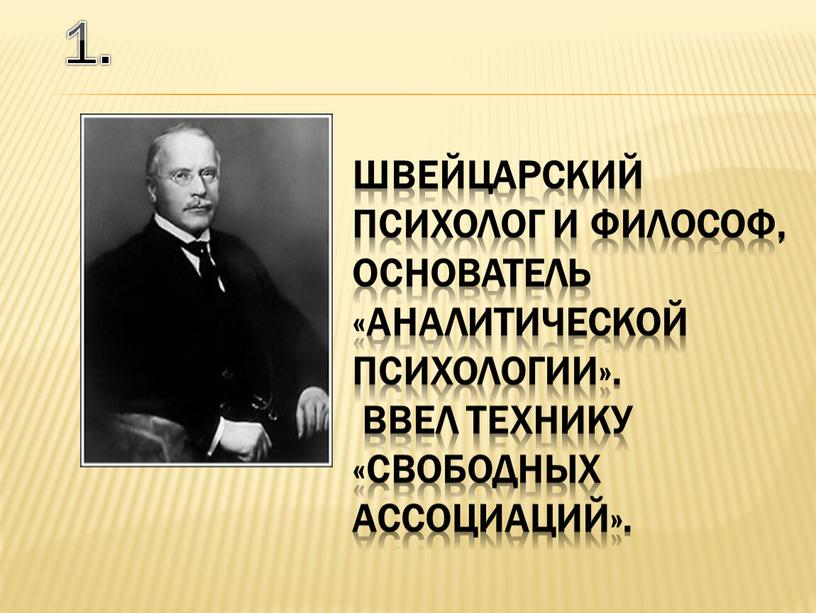 Швейцарский психолог и философ, основатель «аналитической психологии»