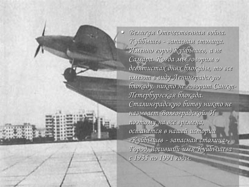 Великая Отечественная война. Куйбышев - запасная столица