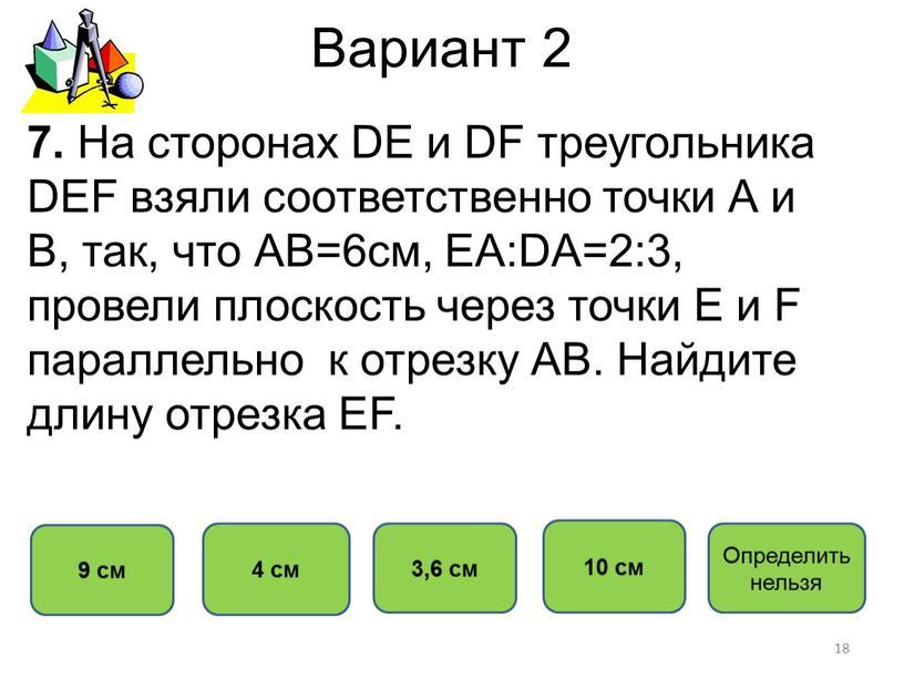Вариант 2 10 см 4 см 3,6 см 9 см 7