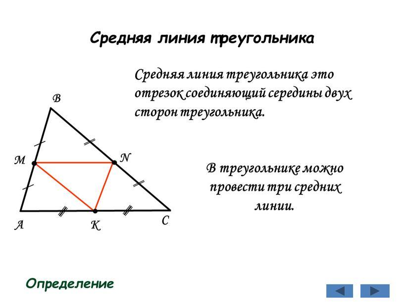 Средняя линия треугольника Определение