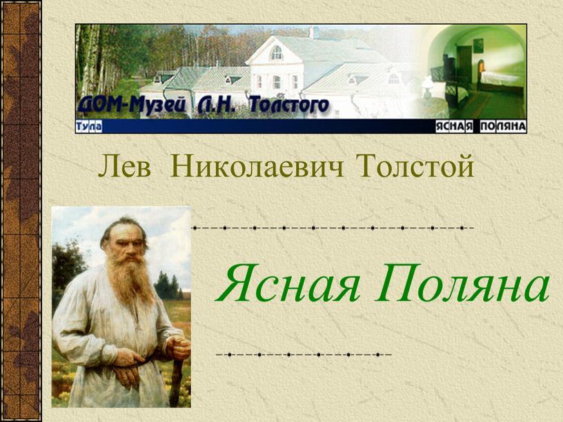 Лев Николаевич Толстой Ясная