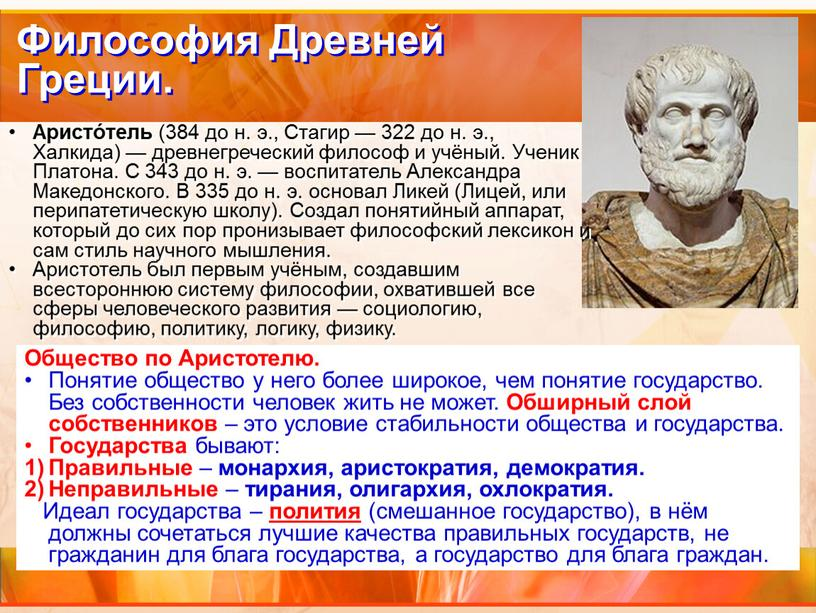 Философия Древней Греции. Аристо́тель (384 до н