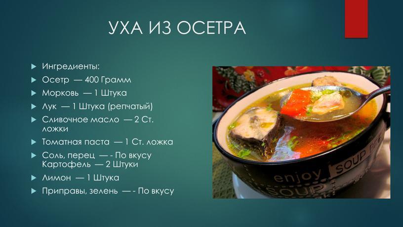 УХА ИЗ ОСЕТРА Ингредиенты: Осетр — 400