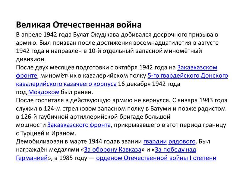 Великая Отечественная война В апреле 1942 года