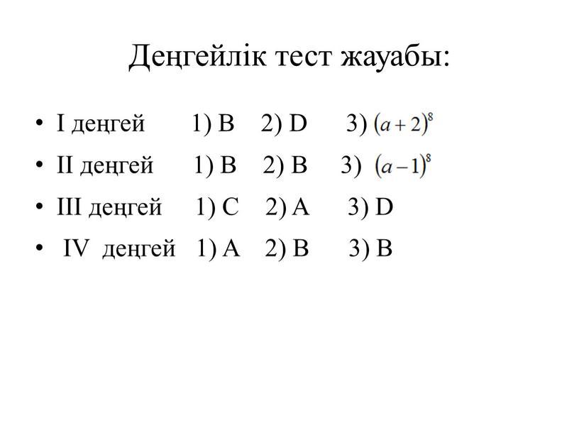 Деңгейлік тест жауабы: І деңгей 1)