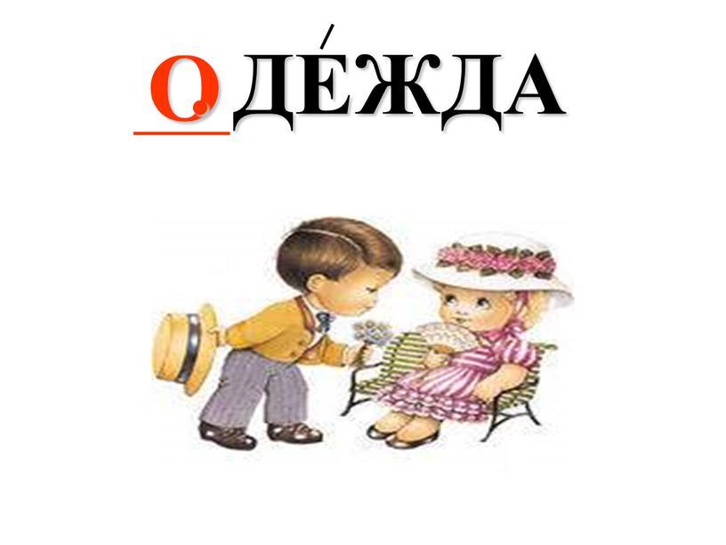 О . ДЕЖДА