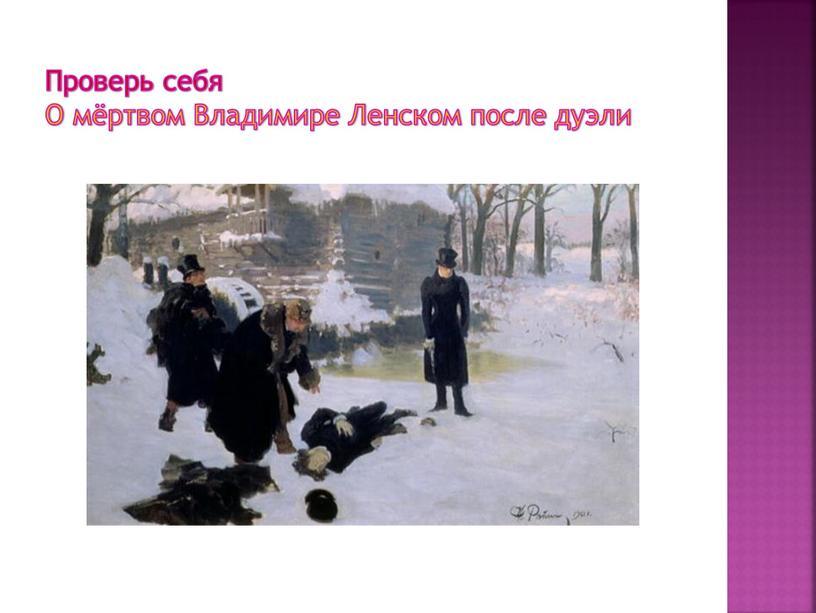 Проверь себя О мёртвом Владимире