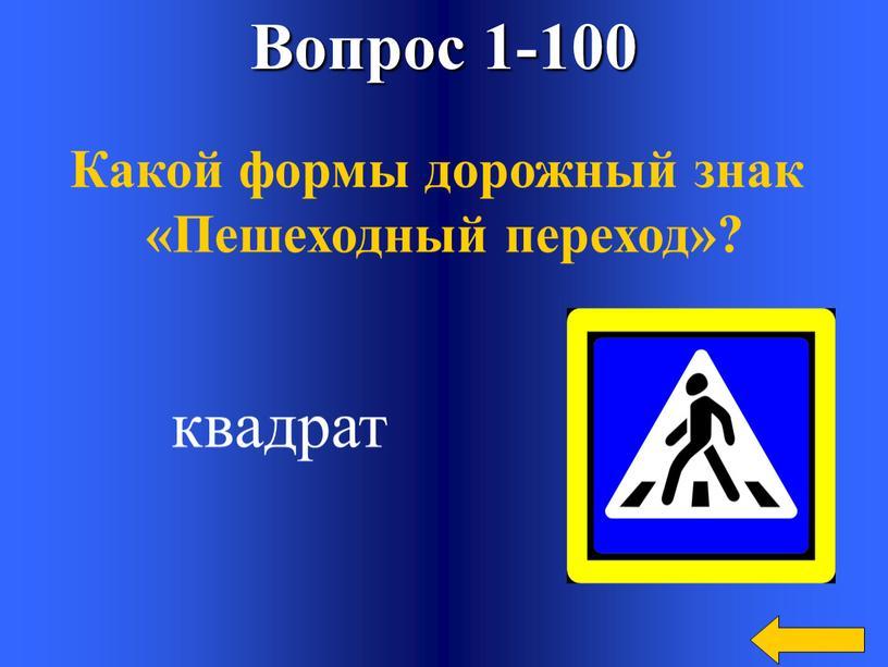 Вопрос 1-100 Какой формы дорожный знак «Пешеходный переход»? квадрат