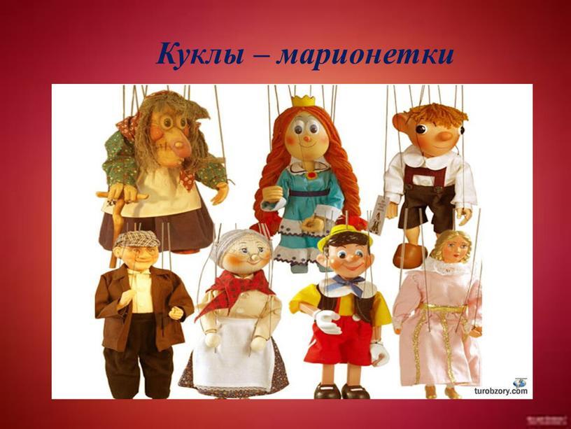 Куклы – марионетки