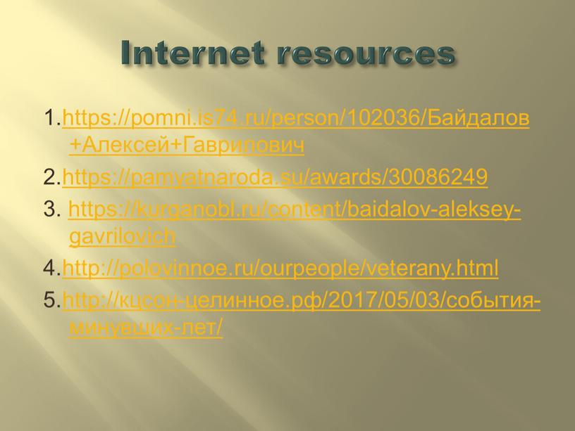 Internet resources 1.https://pomni