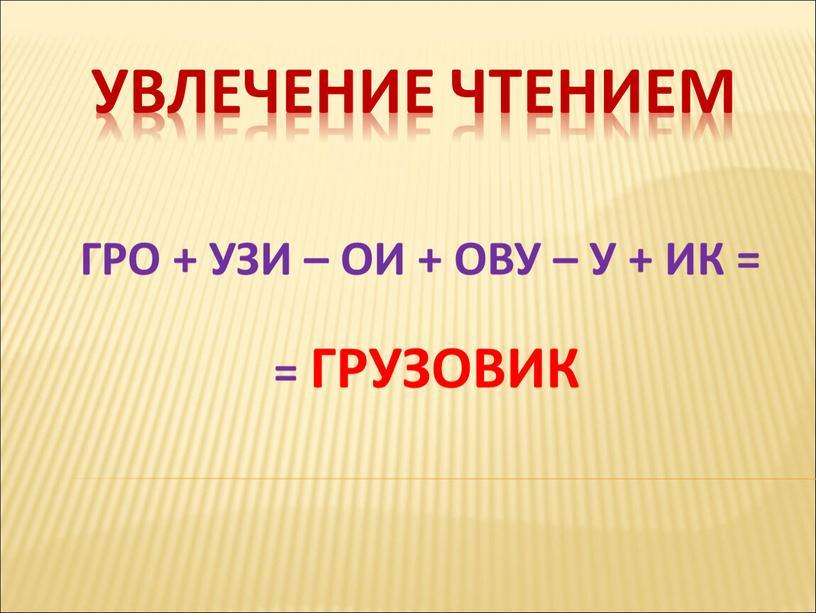 ГРО + УЗИ – ОИ + ОВУ – У + ИК =