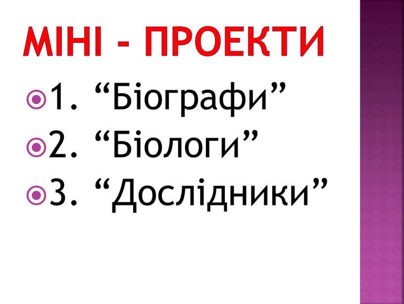 """Міні - проекти 1. """"Біографи"""" 2"""