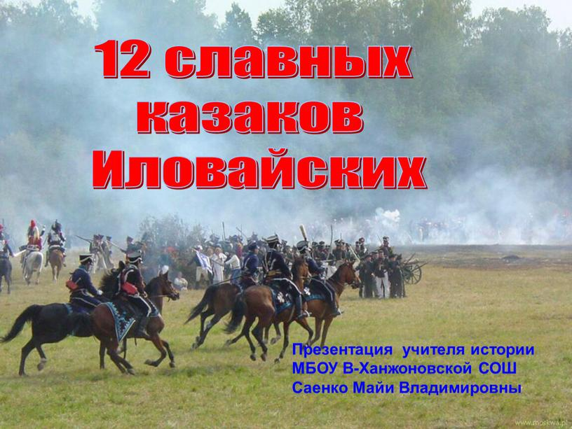 Иловайских Презентация учителя истории
