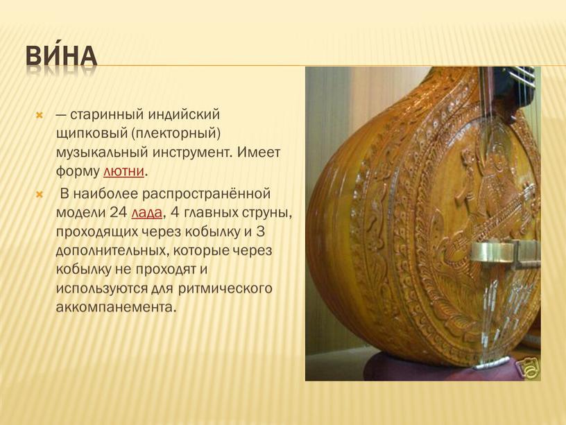 Ви́на — старинный индийский щипковый (плекторный) музыкальный инструмент