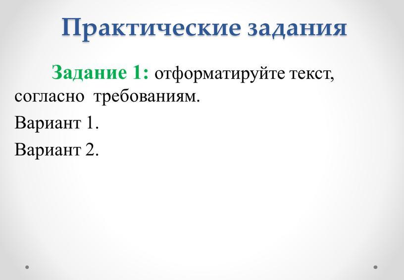 Практические задания Задание 1: отформатируйте текст, согласно требованиям