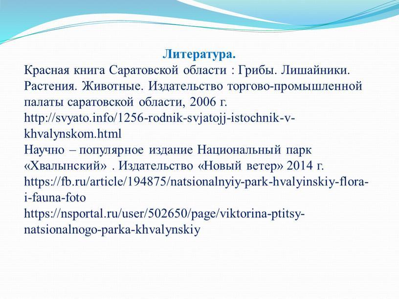 Литература. Красная книга Саратовской области :