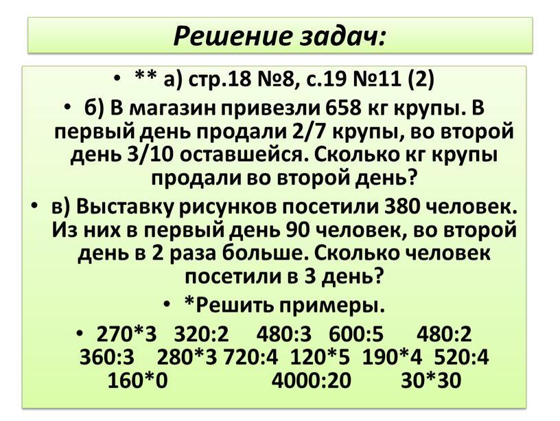 Решение задач: ** а) стр.18 №8, с