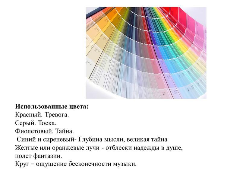 Использованные цвета: Красный.