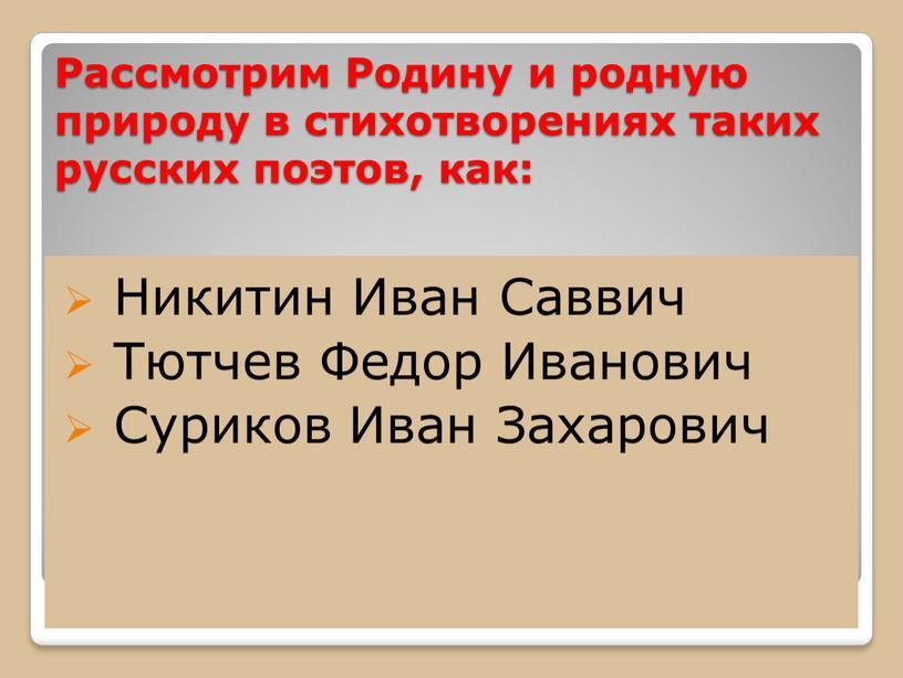 Рассмотрим Родину и родную природу в стихотворениях таких русских поэтов, как: