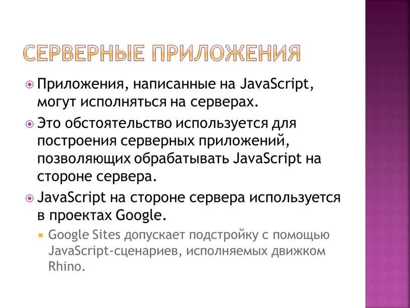 Серверные приложения Приложения, написанные на