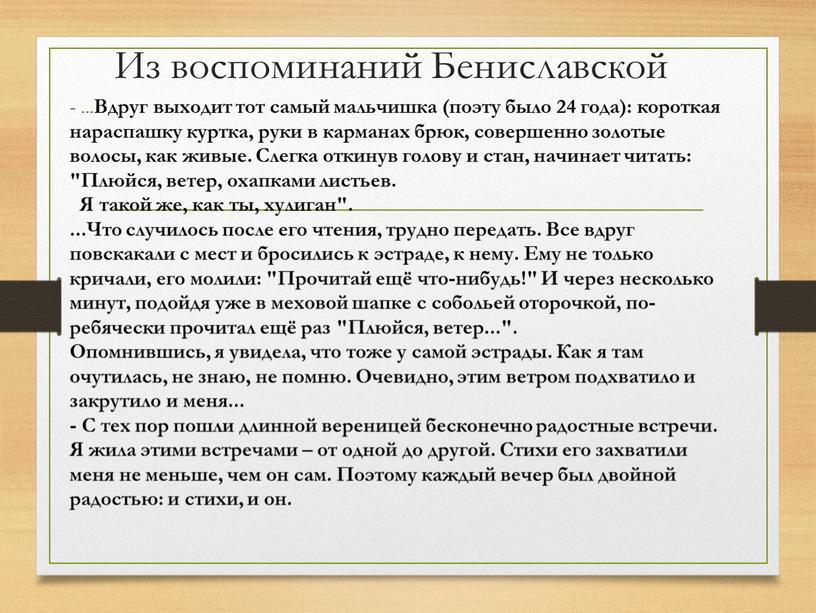 Из воспоминаний Бениславской -