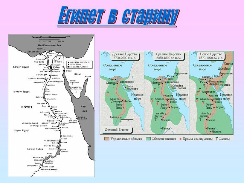 Египет в старину