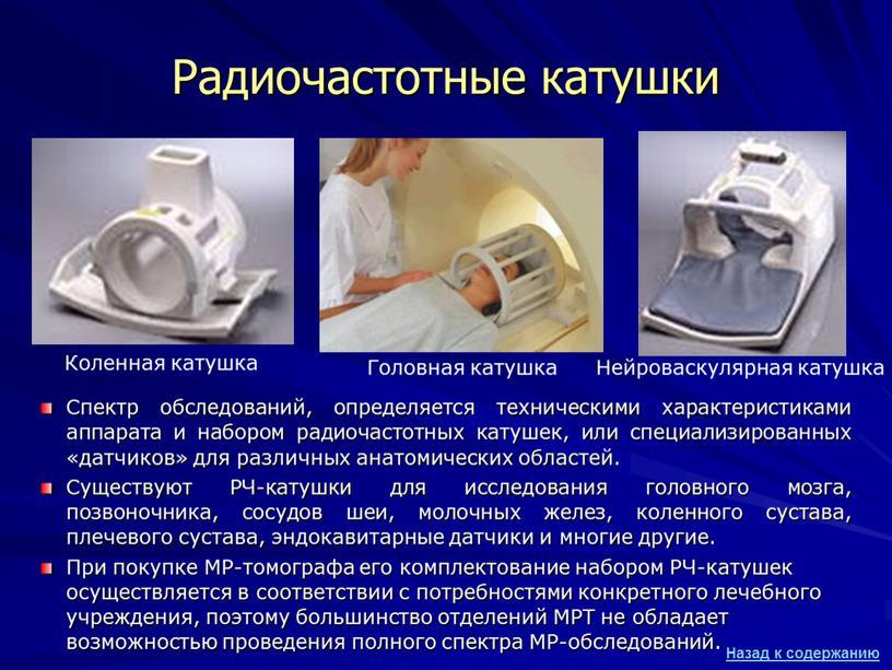 Радиочастотные катушки Коленная катушка