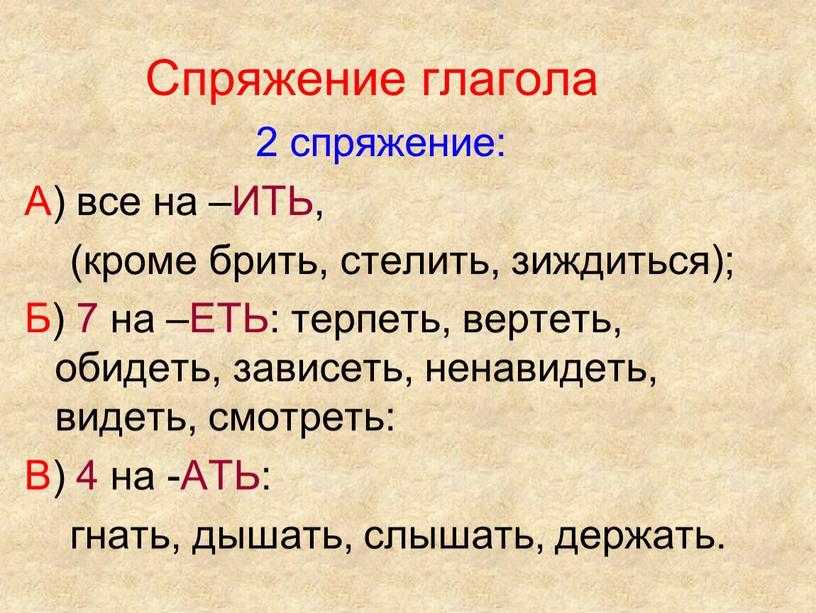 Спряжение глагола 2 спряжение: