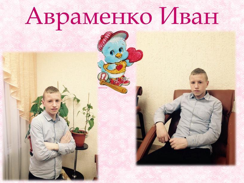Авраменко Иван