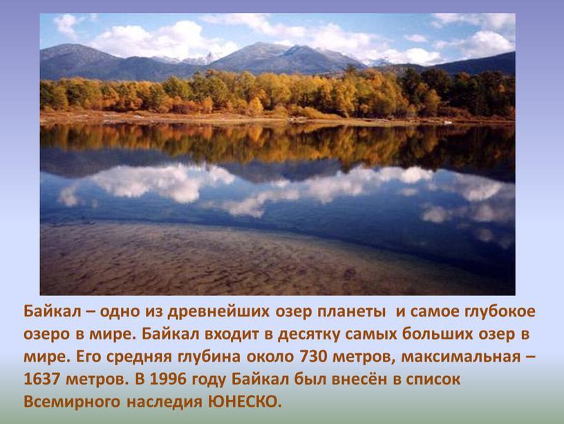 Байкал – одно из древнейших озер планеты и самое глубокое озеро в мире
