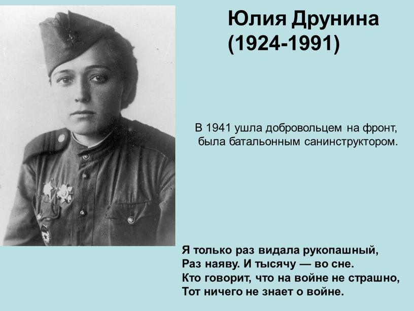 В 1941 ушла добровольцем на фронт, была батальонным санинструктором