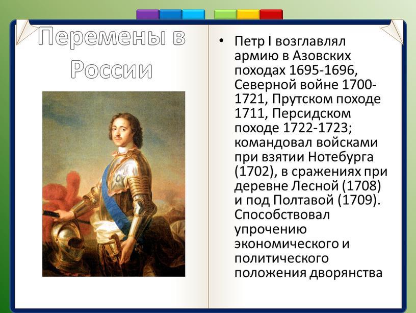 Перемены в России Петр I возглавлял армию в