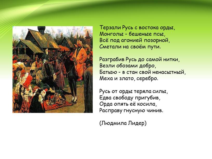 Терзали Русь с востока орды, Монголы - бешеные псы,
