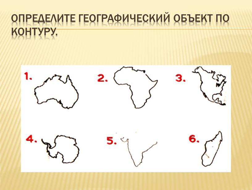 Определите географический объект по контуру