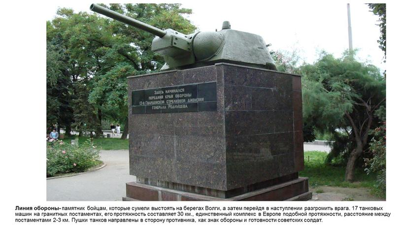 Линия обороны- памятник бойцам, которые сумели выстоять на берегах