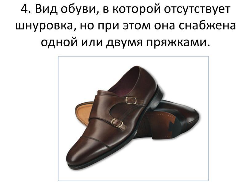 Вид обуви, в которой отсутствует шнуровка, но при этом она снабжена одной или двумя пряжками