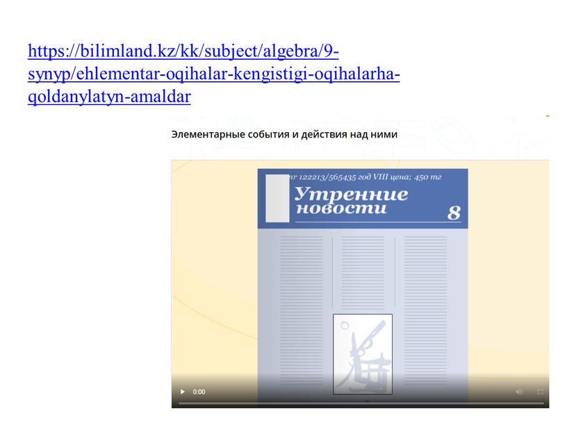 https://bilimland.kz/kk/subject/algebra/9-synyp/ehlementar-oqihalar-kengistigi-oqihalarha-qoldanylatyn-amaldar
