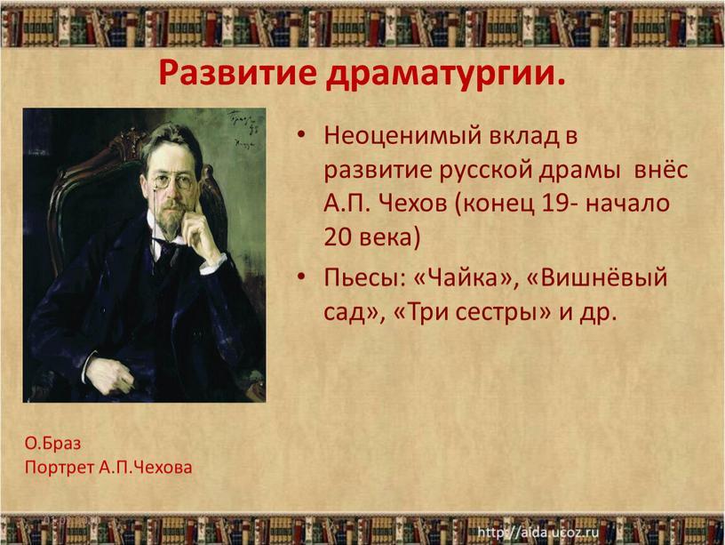 Развитие драматургии. Неоценимый вклад в развитие русской драмы внёс