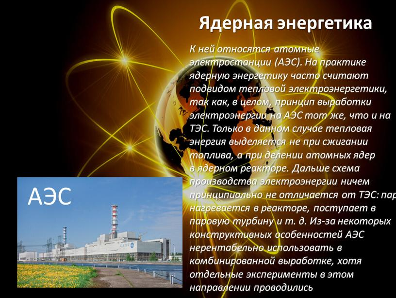 Ядерная энергетика Ядерная энергетика