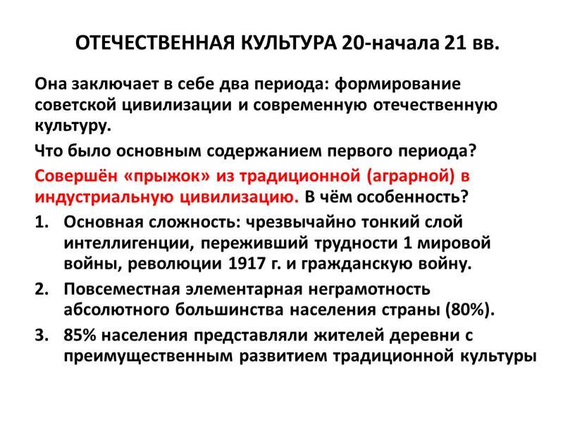 ОТЕЧЕСТВЕННАЯ КУЛЬТУРА 20-начала 21 вв