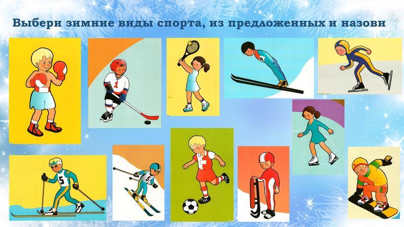 Выбери зимние виды спорта, из предложенных и назови