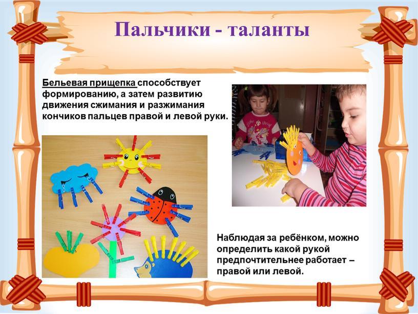 Наблюдая за ребёнком, можно определить какой рукой предпочтительнее работает – правой или левой