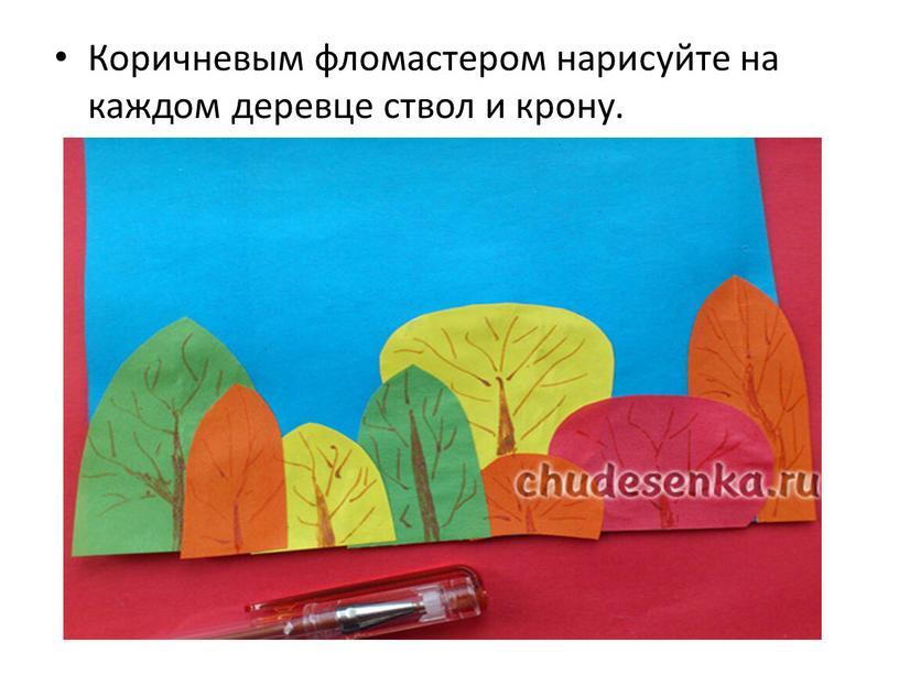 Коричневым фломастером нарисуйте на каждом деревце ствол и крону