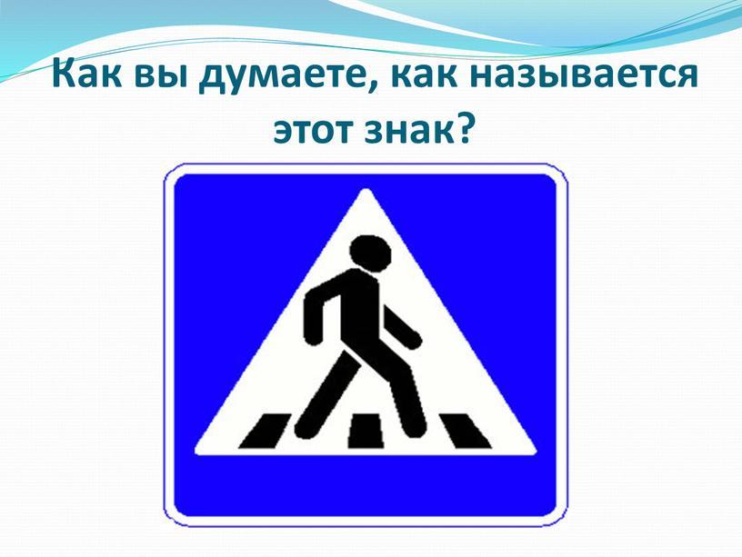 Как вы думаете, как называется этот знак?