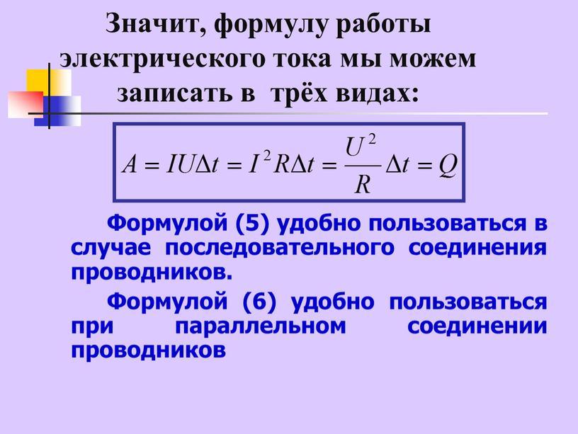 Значит, формулу работы электрического тока мы можем записать в трёх видах: