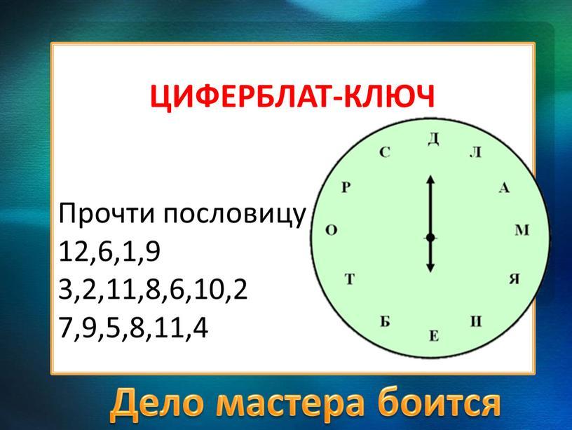 ЦИФЕРБЛАТ-КЛЮЧ Прочти пословицу 12,6,1,9 3,2,11,8,6,10,2 7,9,5,8,11,4