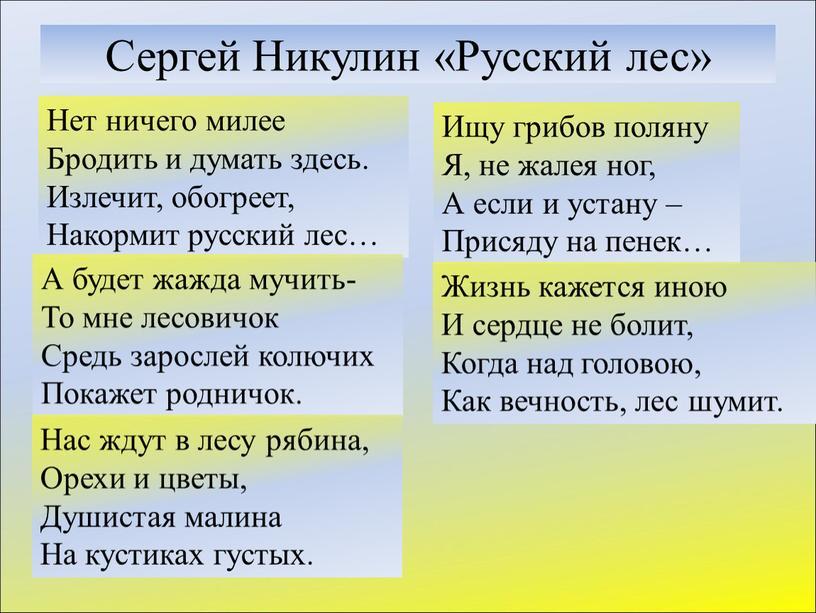 Сергей Никулин «Русский лес» Нет ничего милее
